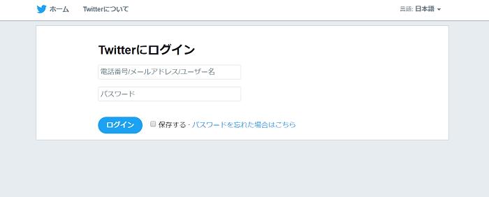 Twitterログインの画像