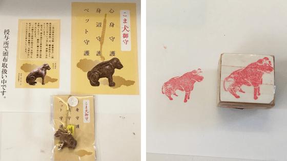 日本一可愛い狛犬のグッズの画像