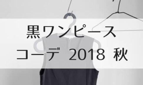 黒ワンピース2018秋のアイキャッチ画像