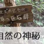 名草巨石群のアイキャッチ画像