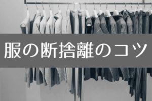 服のアイキャッチ画像