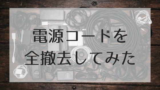 電源コードのアイキャッチ画像