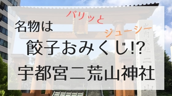 宇都宮二荒山神社のアイキャッチ画像