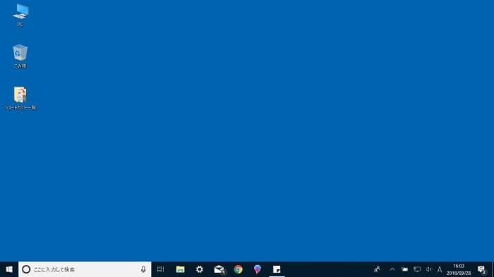 シンプルなデスクトップの画像