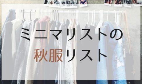 秋服リストのアイキャッチ画像