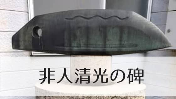 金沢非人清光の碑のアイキャッチ画像