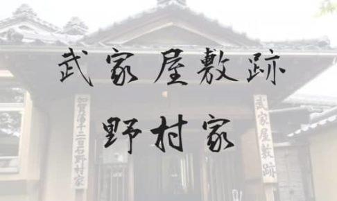 野村家のアイキャッチ画像