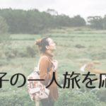 女子一人旅のアイキャッチ画像