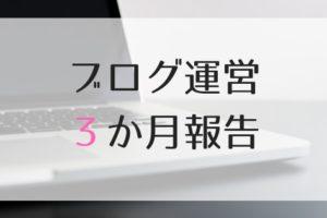 ブログ運営3か月のアイキャッチ画像