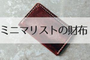 財布のアイキャッチ画像