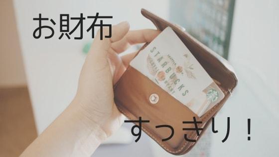 お財布のアイキャッチ画像