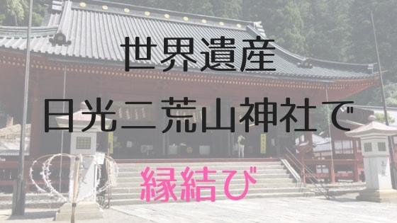 日光二荒山神社のアイキャッチ画像