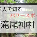 滝尾神社のアイキャッチ画像