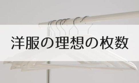 洋服の理想の枚数のアイキャッチ画像