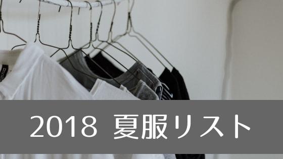 夏服のアイキャッチ画像