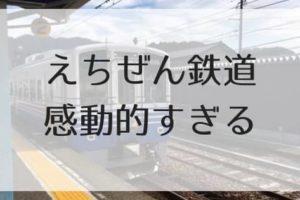 えちぜん鉄道のアイキャッチ画像