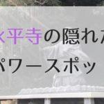 永平寺の隠れたパワースポットのアイキャッチ画像