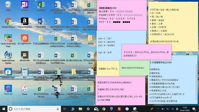 ゴチャゴチャしたデスクトップの画像