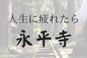 永平寺のアイキャッチ画像