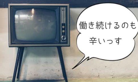 テレビのアイキャッチ画像