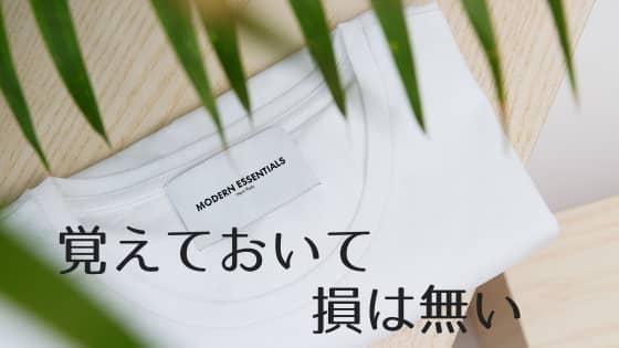 Tシャツのアイキャッチ画像