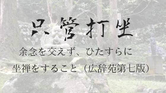 永平寺で座禅体験のアイキャッチ画像