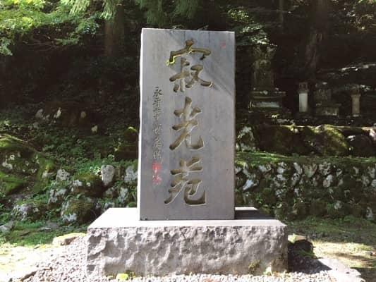 寂光苑の石碑の画像