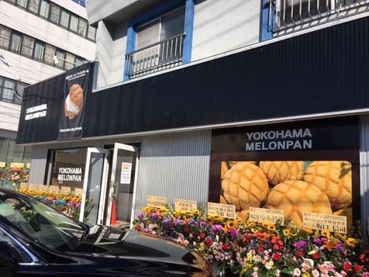 横浜メロンパン宇都宮店舗の画像