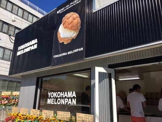 横浜メロンパン宇都宮店舗アップの画像