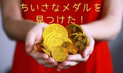 ちいさなメダルのアイキャッチ画像