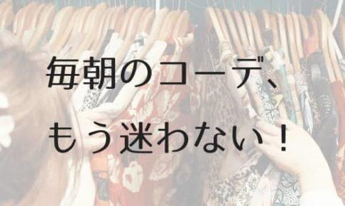 楽チンおしゃれ術のアイキャッチ画像