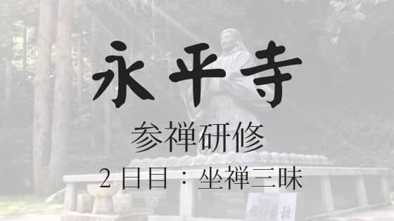 参禅研修2日目のアイキャッチ画像