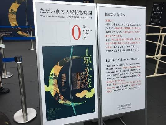 京のかたな展待ち時間パネルの画像