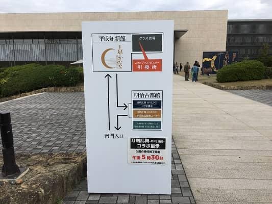 京のかたな展会場案内図の画像