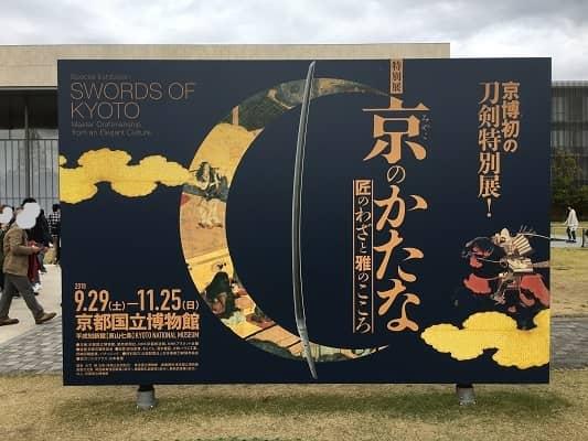 京のかたな展パネルの画像