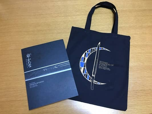 京のかたな展図録と図録バッグの画像