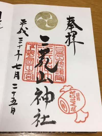 日光二荒山神社(本社)の御朱印の画像