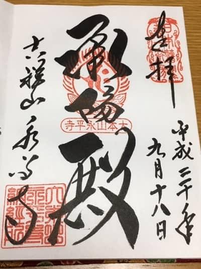 大本山永平寺の御朱印の画像