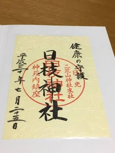 日枝神社の御朱印の画像