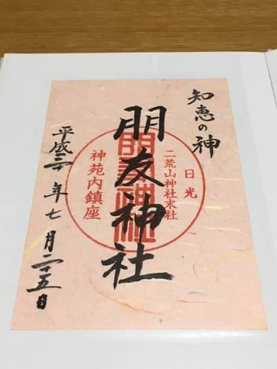 朋友神社の御朱印の画像