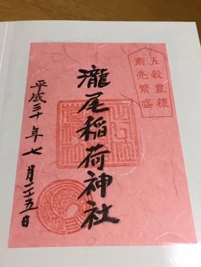 滝尾稲荷神社の御朱印の画像