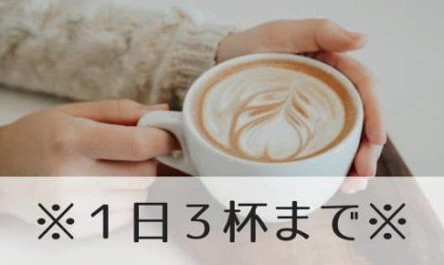 カフェイン取りすぎのアイキャッチ画像