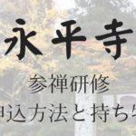 参禅研修持ち物のアイキャッチ画像
