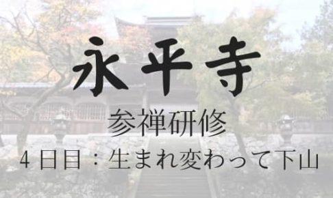 永平寺修行体験4日目のアイキャッチ画像