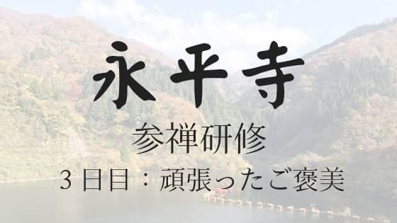 参禅研修3日目のアイキャッチ画像