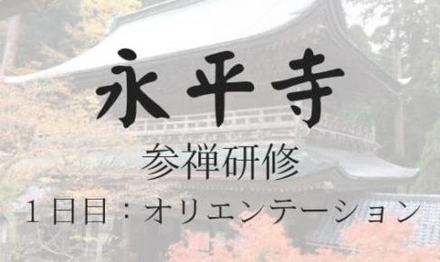 永平寺参禅研修1日目のアイキャッチ画像