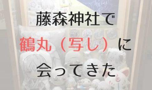 藤森神社の鶴丸国永(写し)の画像
