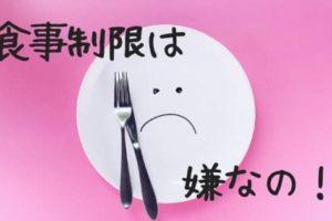 ダイエット中の食べ方で気をつけることの画像