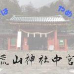 日光二荒山神社中宮祠のアイキャッチ画像