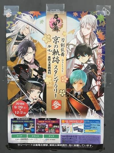 京の軌跡スタンプラリー参のポスターの画像